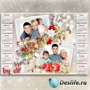 Календарь рамка для фотографий на 2017 год - Вас с Рождеством от сердца поз ...