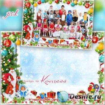 Рамка для фото группы в садике или начальной школе - Подарки под елку прине ...