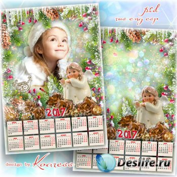 Календарь на 2017 год с рамкой для фото - Рождественский ангел