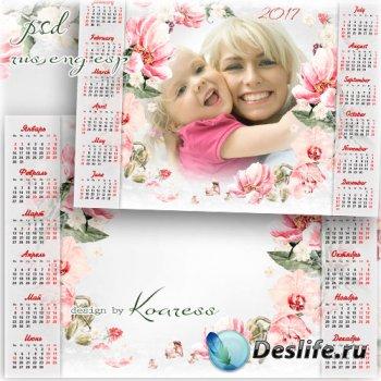 Календарь на 2017 год с рамкой для фотошопа - Самые любимые, нежные, красив ...