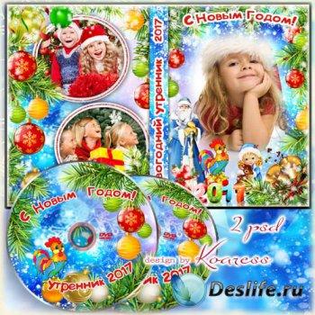 Набор для детского новогоднего утренника - обложка и задувка для dvd - Ново ...
