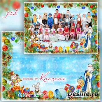 Фоторамка для детского сада или начальной школы - Вокруг елки новогодней др ...
