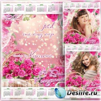 Календарь на 2017 год с фоторамкой и розовыми розами - С Днем Рождения, эти ...