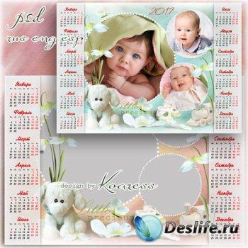 Детский календарь на 2017 год с рамкой для фотошопа - Маленькое сокровище