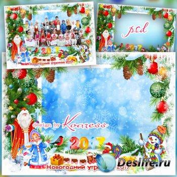 Новогодняя рамка для группового фото детей в детском саду или начальной шко ...