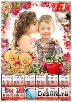 Календарь с рамкой для фото на 2017 год к дню Святого Валентина - Романтиче ...