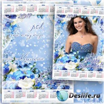 Календарь-рамка для фото на 2017 год и нежными цветами - С Днем Рождения, п ...