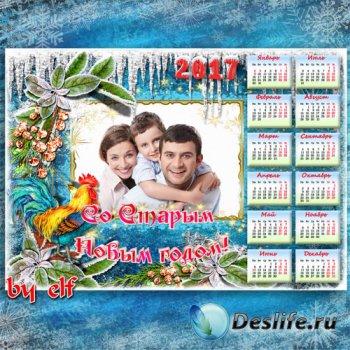 Календарь-рамка на 2017 год - Старый Новый год приходит в каждый дом с пода ...