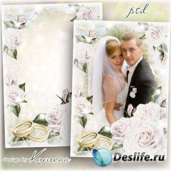 Свадебная рамка для фото - Пусть счастье будет бесконечным