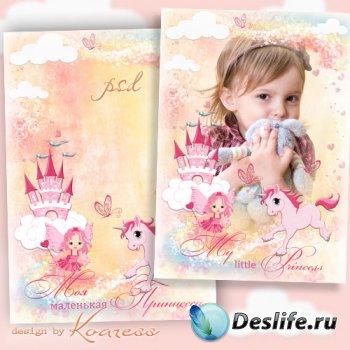 Детская рамка для фото - Принцесса из сказочной страны