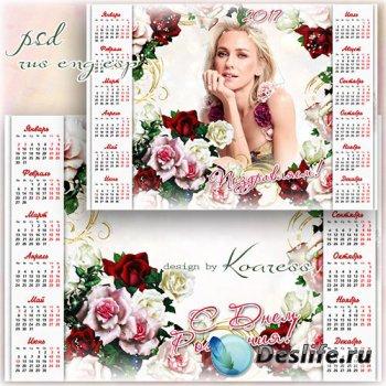 Календарь-рамка на 2017 год и нежными розами - Пусть судьба подарит чудеса