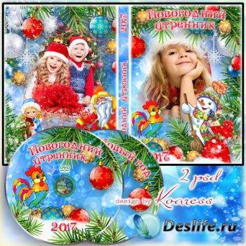 Обложка и задувка диска для детского новогоднего видео - Новогодний праздни ...