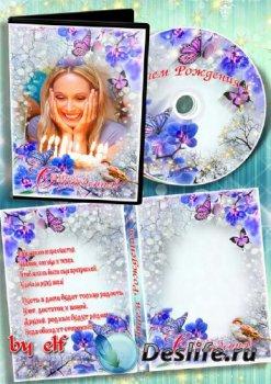 Обложка и задувка на DVD диск - Тебе желаю море счастья, улыбок, солнца и т ...