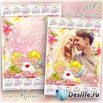 Календарь на 2017 год с рамкой для фото -  С Днем Всех Влюбленных