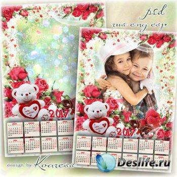 Романтический календарь на 2017 год с рамкой для фотошопа - Пусть любовь ва ...