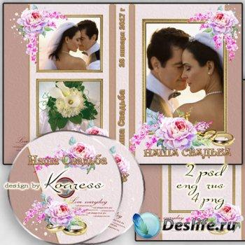 Свадебная обложка и задувка для диска с рамками для фото - Желаем вам любви ...