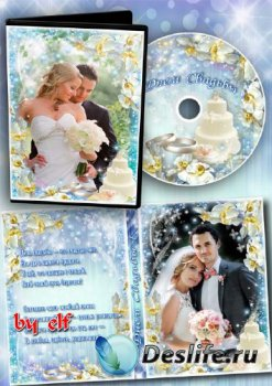 Свадебная обложка и задувка на DVD диск - День свадьбы это счастья миг