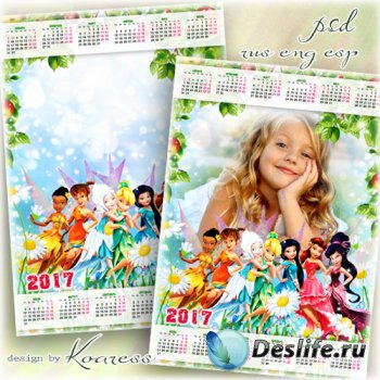 Детский календарь на 2017 год с рамкой для фотошопа - Волшебные подружки