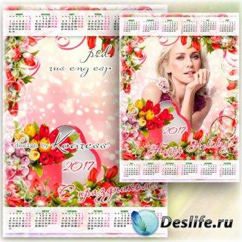 Праздничный календарь на 2017 год с рамкой для фотошопа - Разноцветные тюль ...