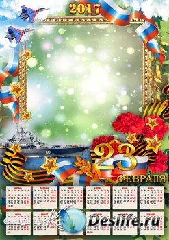 Календарь-фоторамка на 2017 год - Праздник чести, мужества и силы