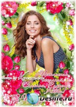 Праздничная романтическая женская рамка для фотошопа - Весенние пожелания д ...