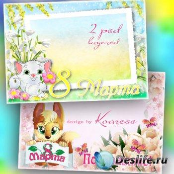 2 многослойные psd рамки для фото к 8 Марта - Самый весенний праздник
