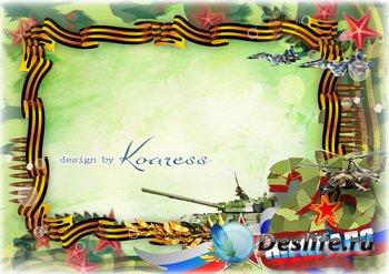 Праздничная рамка-открытка - Защитники, с праздником вас