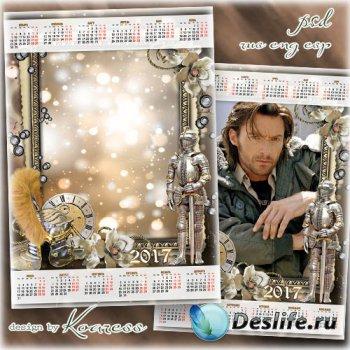 Календарь-рамка на 2017 год для мужчин - Для настоящего рыцаря