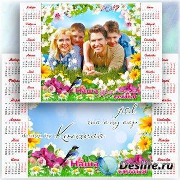 Весенний календарь на 2017 год - Наша дружная семья