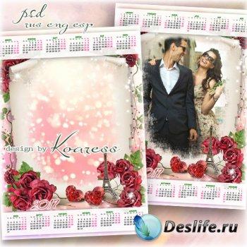 Календарь-фоторамка на 2017 год для влюбленных - Романтическое путешествие