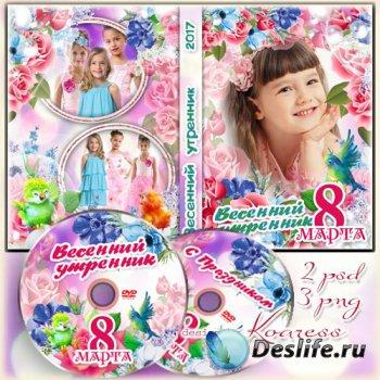 Обложка и задувка для диска с детским видео - С праздником весенним, с тепл ...