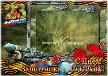 Праздничная рамка-открытка к 23 февраля - Желаем чести, мужества, успеха