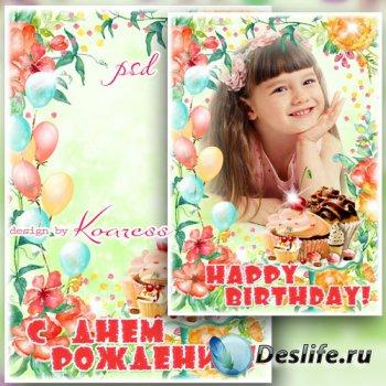 Детская праздничная рамка для фото - С Днем Рождения, будь веселой, самой я ...