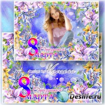 Женская рамка для фотошопа к 8 Марта - Самой милой, чудесной, прекрасной