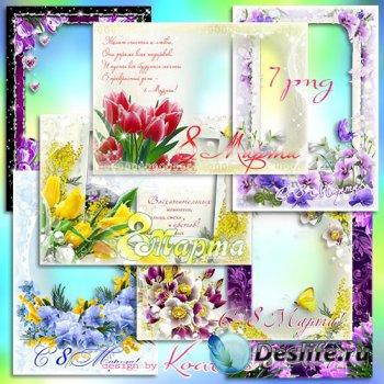 Праздничные рамки для фото к 8 Марта - Весна приносит обновление