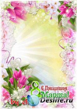 Поздравительная рамка для фотографий к 8 Марта - С праздником весенним