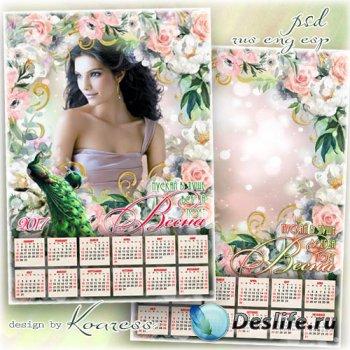 Цветочный календарь с рамкой для фото - Пусть в душе будет вечно весна