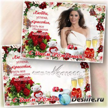 Женская рамка-открытка - Поздравления с Днем Рождения