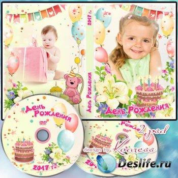 Детская обложка и задувка для dvd диска с вырезами для фото - Мой веселый Д ...