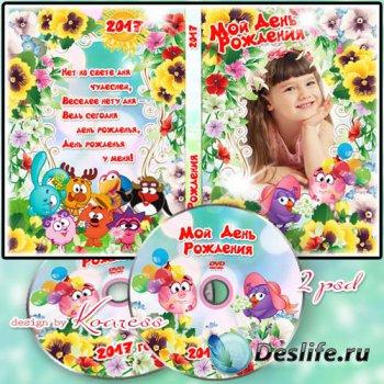 Детская обложка и задувка для dvd диска с вырезом для фото со смешариками - ...