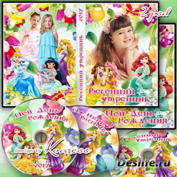 Обложка и задувка для диска с рамками для фото - Принцессы Диснея