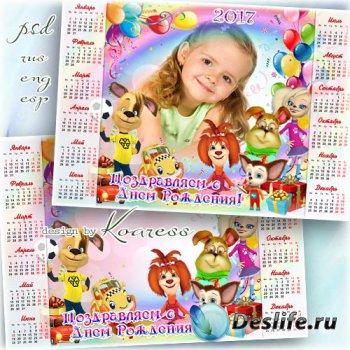 Детский праздничный календарь с героями сериала Барбоскины - С Днем Рождени ...