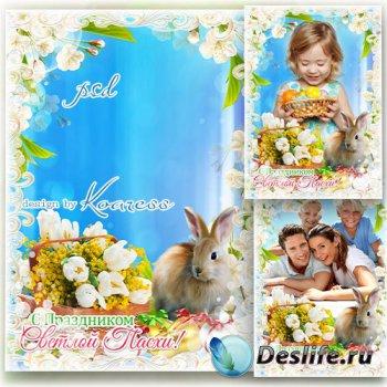 Пасхальная весенняя рамка для фотошопа - В светлый праздник Воскресенья сча ...