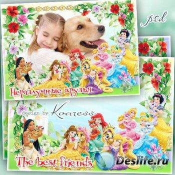 Детская рамка для фото - Неразлучные друзья