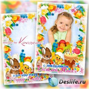 Пасхальная праздничная рамка для фото - Светлой и Радостной Пасхи