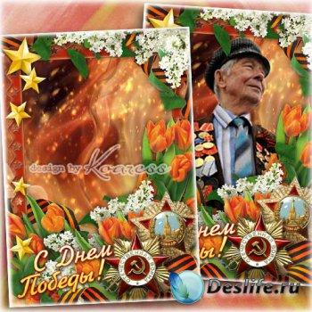 Поздравительная фоторамка-открытка - С Днем Победы