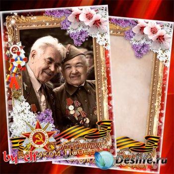 Праздничная рамка-открытка - С Днём Победы