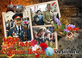 Рамка к 9 мая - С Днем Великой Победы