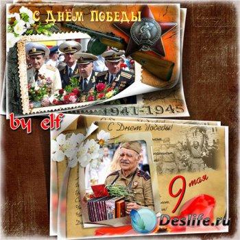 Праздничные фоторамки ко дню 9 мая - Из года в год мы помним День Победы