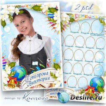 Виньетка и рамка для фото учеников - Лето на каникулы зовет